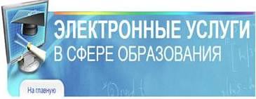 http://uotem.ucoz.ru/Kartinki/ehlektronnye_uslugi.jpg