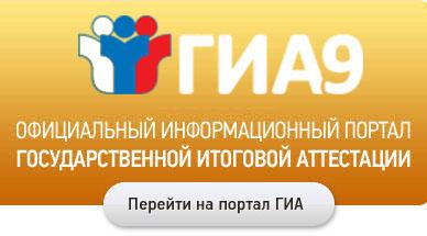 http://uotem.ucoz.ru/Kartinki/gia-2015.jpg