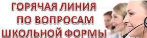 http://uotem.ucoz.ru/Kartinki/shkolnaja_forma.jpg
