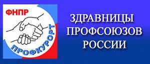 http://uotem.ucoz.ru/Profsoys/fnpr.jpg