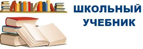http://uotem.ucoz.ru/gorliniya/uchebniki.jpg