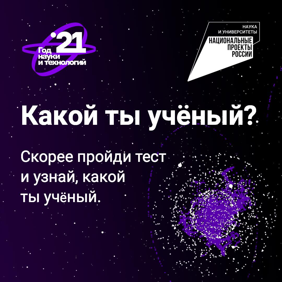 http://uotem.ucoz.ru/polt/test_uchenyj.jpg