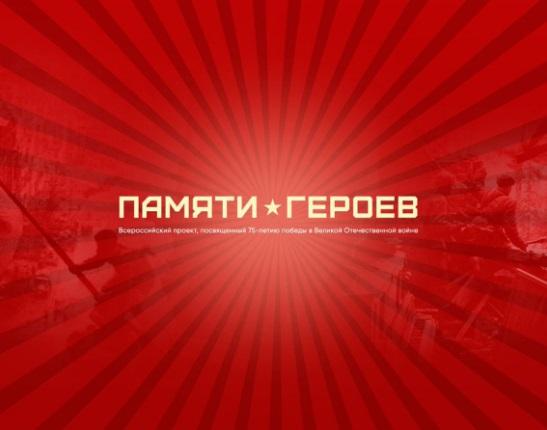 http://uotem.ucoz.ru/sait/pamjati_geroev.jpg