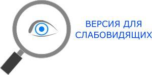 http://uotem.ucoz.ru/versija_dlja_slabovid.noext